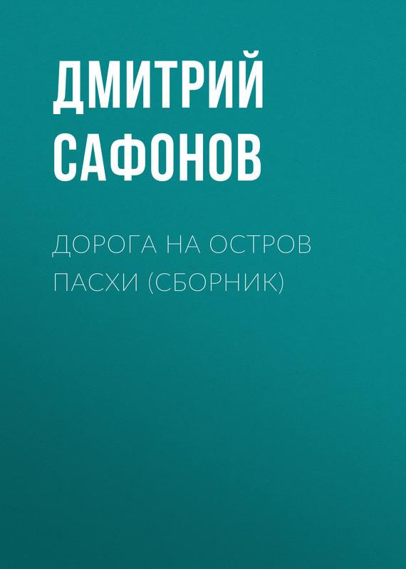 Дорога на остров Пасхи (сборник)