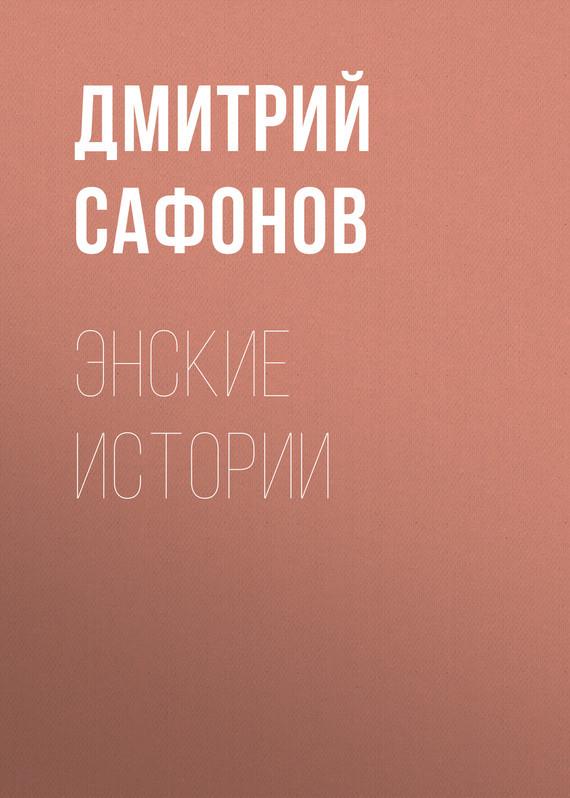 Обложка книги Энские истории, автор Сафонов, Дмитрий