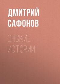 Сафонов, Дмитрий  - Энские истории