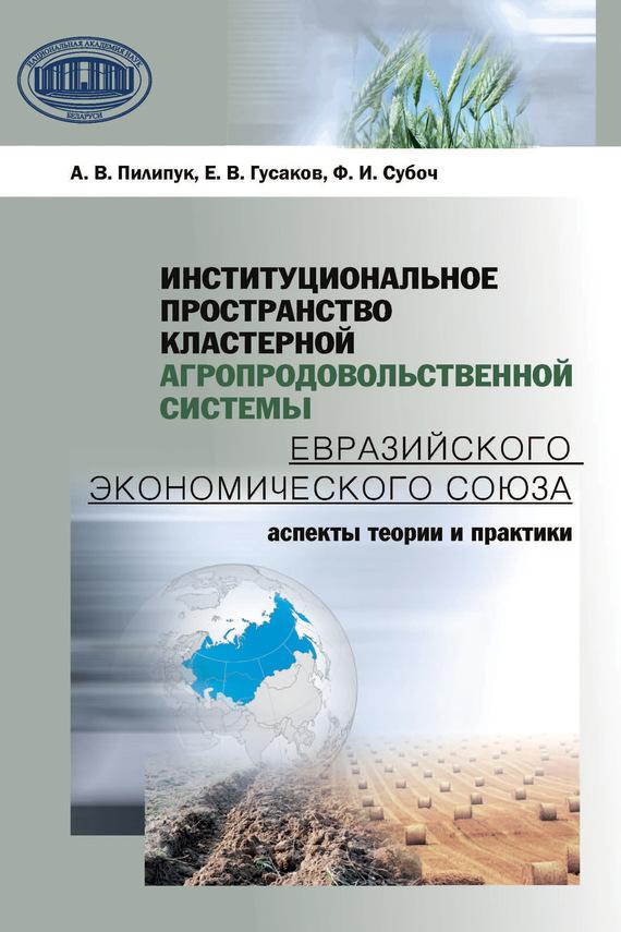А. В. Пилипук Институциональное пространство кластерной агропродовольственной системы Евразийского экономического союза
