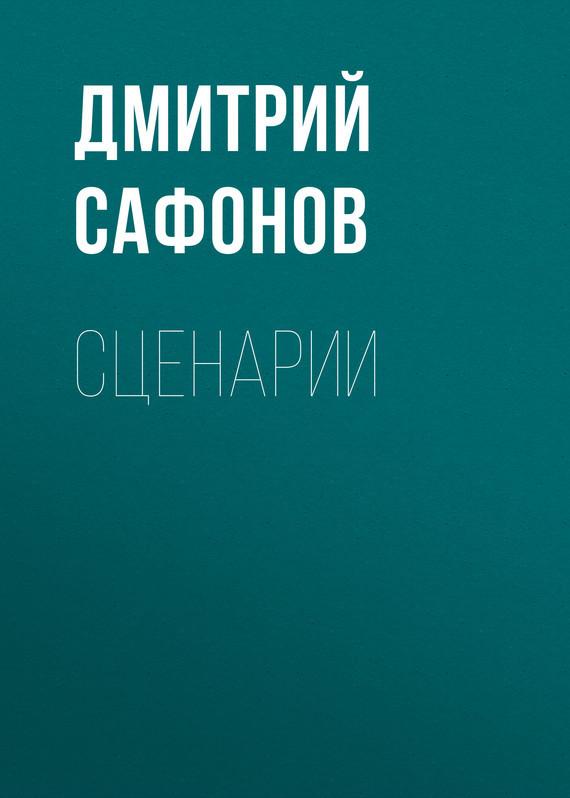 Красивая обложка книги 28/45/20/28452058.bin.dir/28452058.cover.jpg обложка