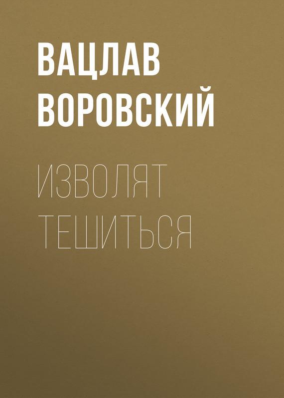 Обложка книги Изволят тешиться, автор Воровский, Вацлав