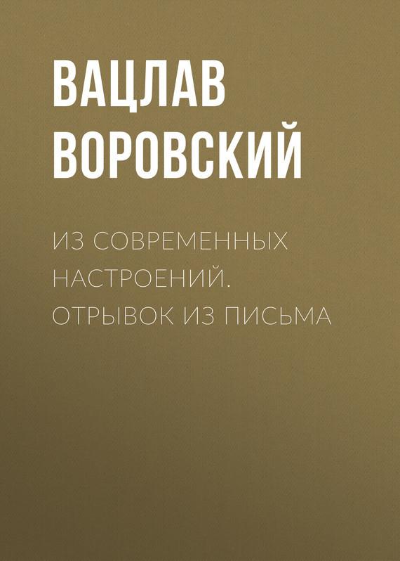 Обложка книги Из современных настроений. Отрывок из письма, автор Воровский, Вацлав