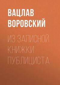 Вацлав Воровский - Из записной книжки публициста