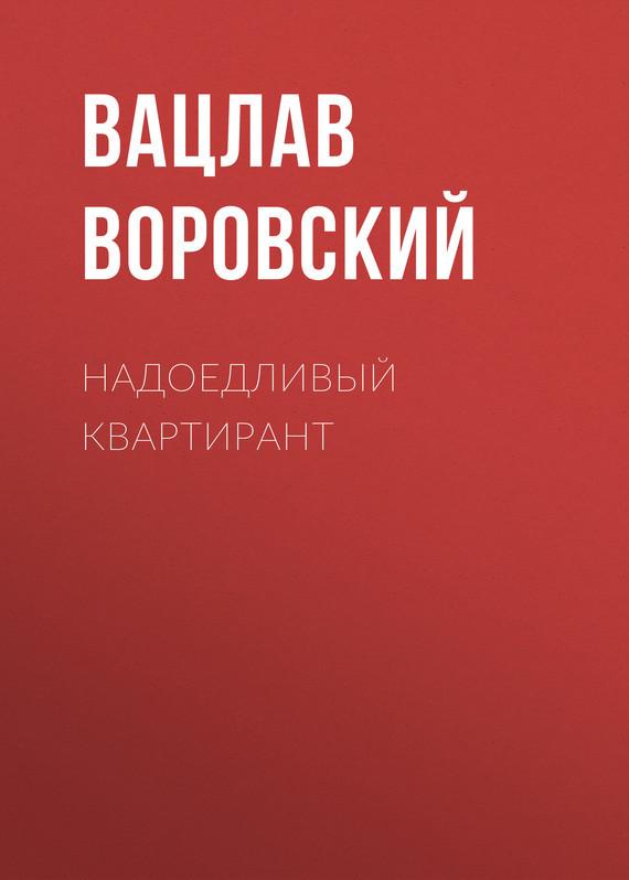 Обложка книги Надоедливый квартирант, автор Воровский, Вацлав
