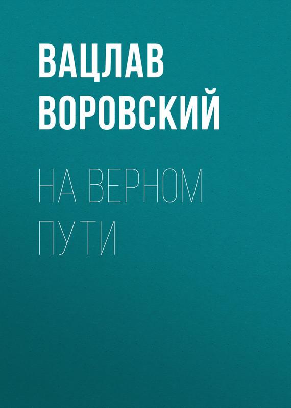 Обложка книги На верном пути, автор Воровский, Вацлав
