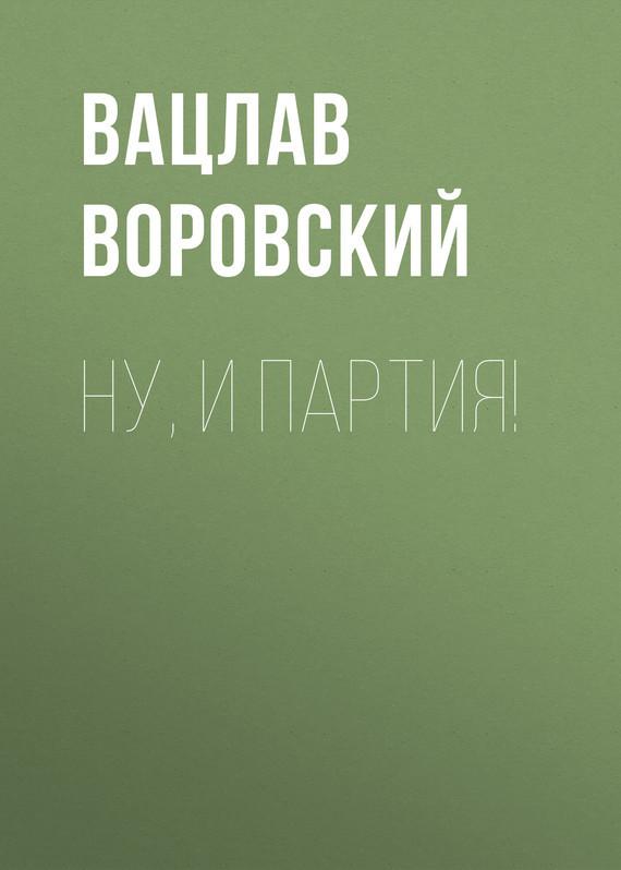 Обложка книги Ну, и партия!, автор Воровский, Вацлав