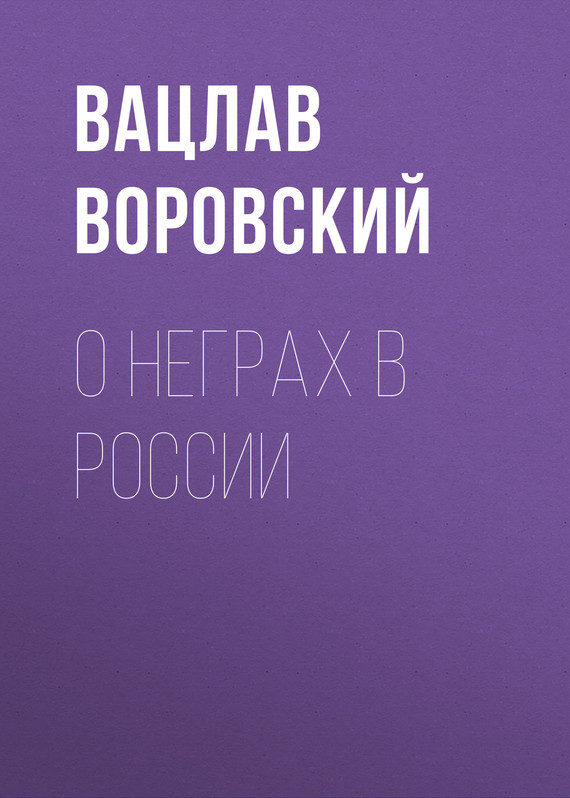 Обложка книги О неграх в России, автор Воровский, Вацлав