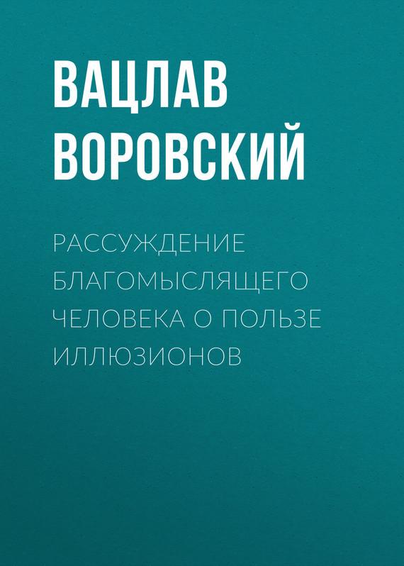 Обложка книги Рассуждение благомыслящего человека о пользе иллюзионов, автор Воровский, Вацлав