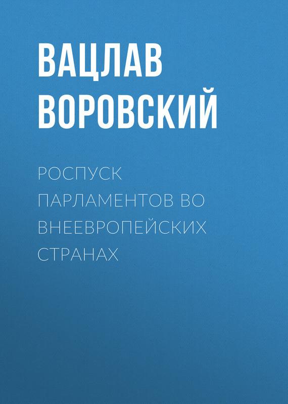 Обложка книги Роспуск парламентов во внеевропейских странах, автор Воровский, Вацлав