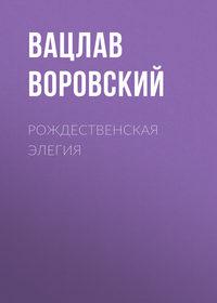 Вацлав Воровский - Рождественская элегия