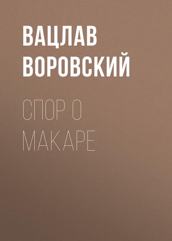Обложка книги Спор о Макаре, автор Воровский, Вацлав