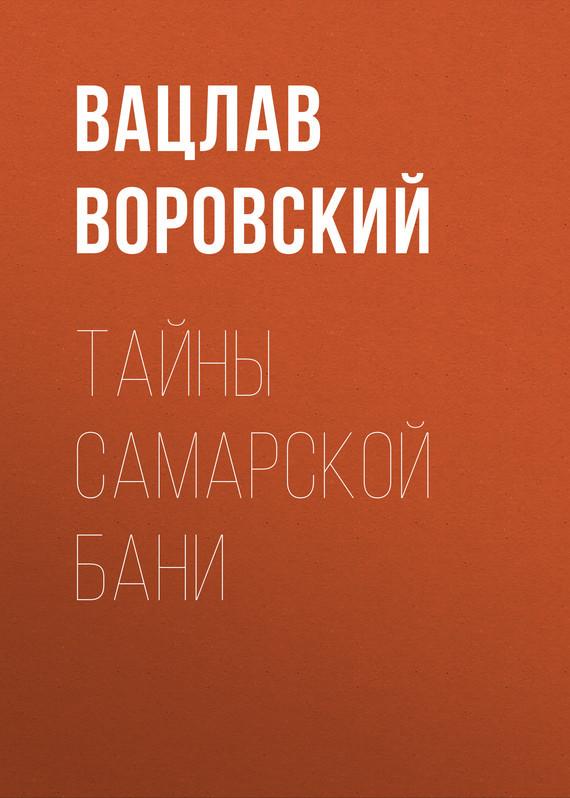 Обложка книги Тайны самарской бани, автор Воровский, Вацлав
