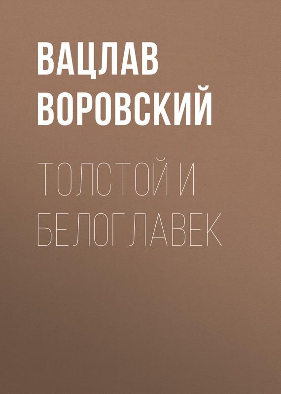 Обложка книги Толстой и Белоглавек, автор Воровский, Вацлав