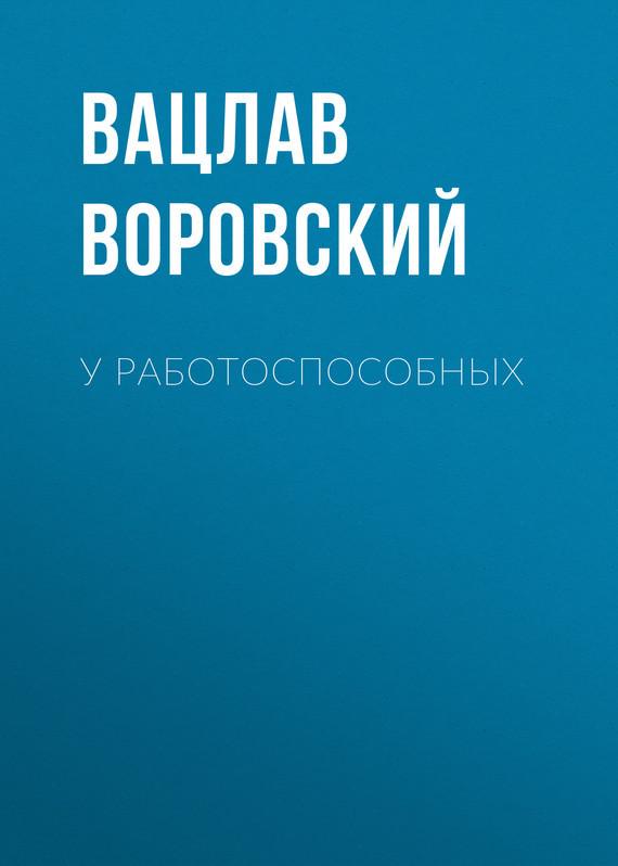 Обложка книги У работоспособных, автор Воровский, Вацлав