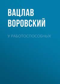 Вацлав Воровский - У работоспособных