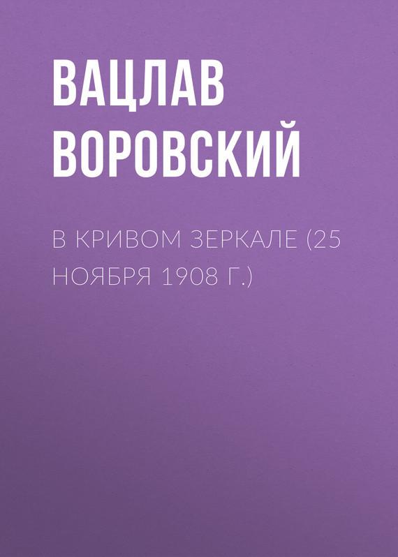 Обложка книги В кривом зеркале (25ноября 1908г.), автор Воровский, Вацлав
