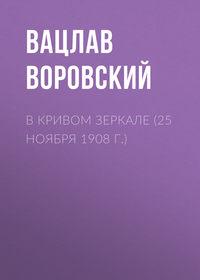 Воровский, Вацлав  - В кривом зеркале (25ноября 1908г.)