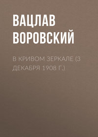 Воровский, Вацлав  - В кривом зеркале (3 декабря 1908 г.)