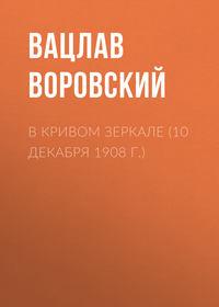 Воровский, Вацлав  - В кривом зеркале (10 декабря 1908 г.)