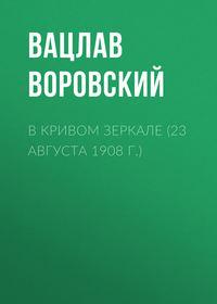 Воровский, Вацлав  - В кривом зеркале (23 августа 1908 г.)