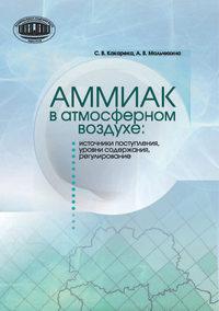 Какарека, С. В.  - Аммиак в атмосферном воздухе: источники поступления, уровни содержания, регулирование