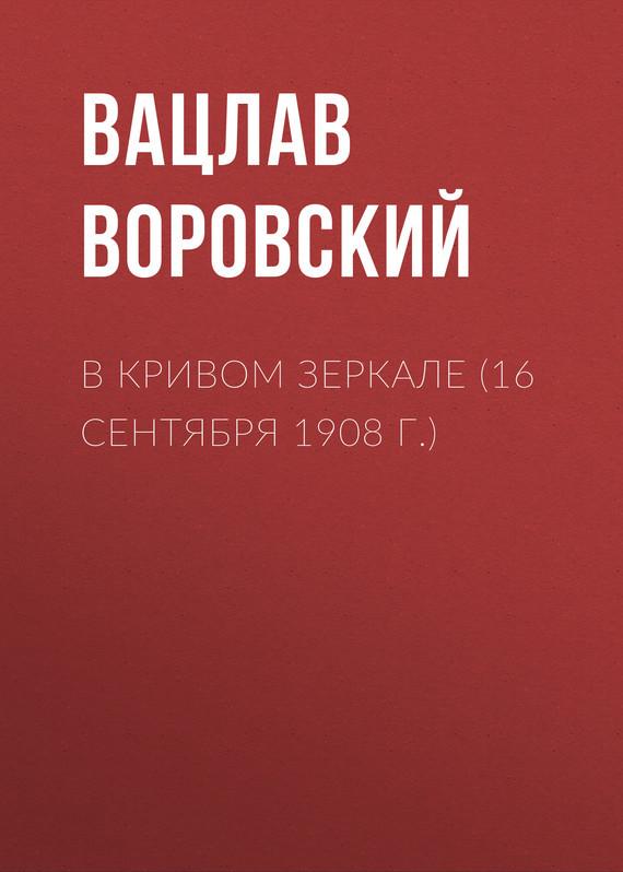 Обложка книги В кривом зеркале (16 сентября 1908 г.), автор Воровский, Вацлав