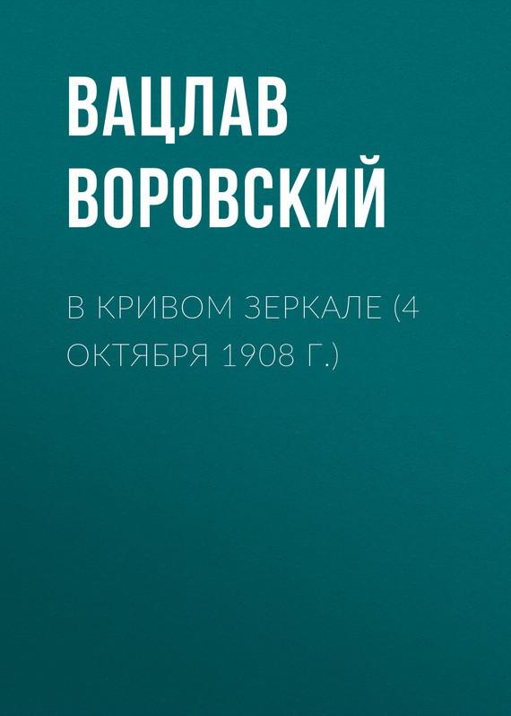 Обложка книги В кривом зеркале (4 октября 1908 г.), автор Воровский, Вацлав