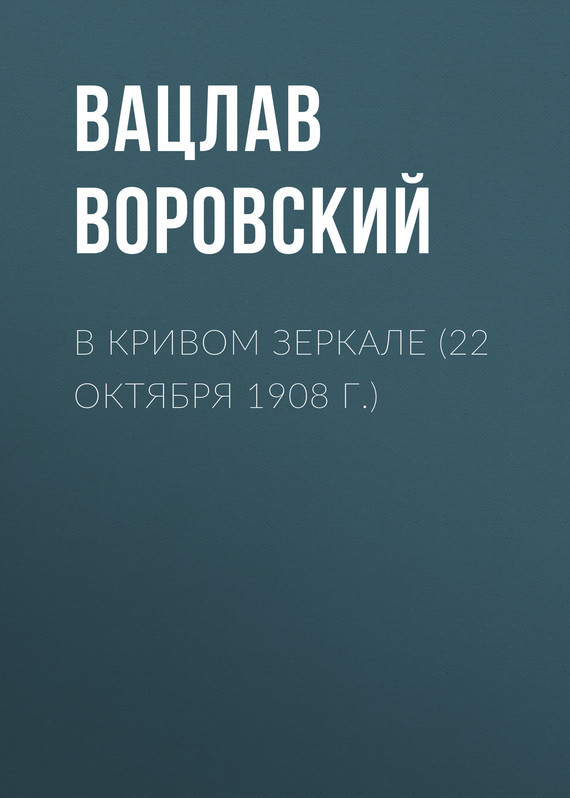 Вацлав Воровский В кривом зеркале (22 октября 1908 г.) безнародная демократия трудовая группа в государственной думе