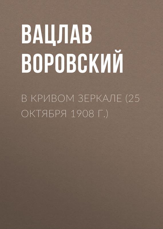 Обложка книги В кривом зеркале (25 октября 1908 г.), автор Воровский, Вацлав