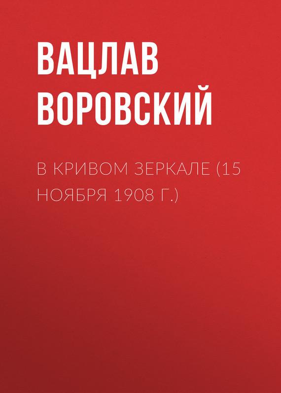 Обложка книги В кривом зеркале (15 ноября 1908 г.), автор Воровский, Вацлав