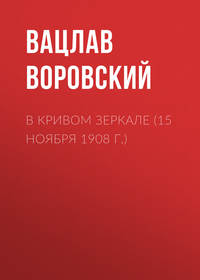 Вацлав Воровский - В кривом зеркале (15 ноября 1908 г.)