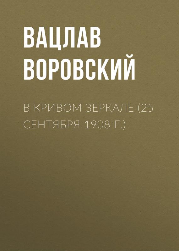 Обложка книги В кривом зеркале (25 сентября 1908 г.), автор Воровский, Вацлав
