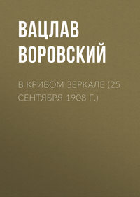 Воровский, Вацлав  - В кривом зеркале (25 сентября 1908 г.)