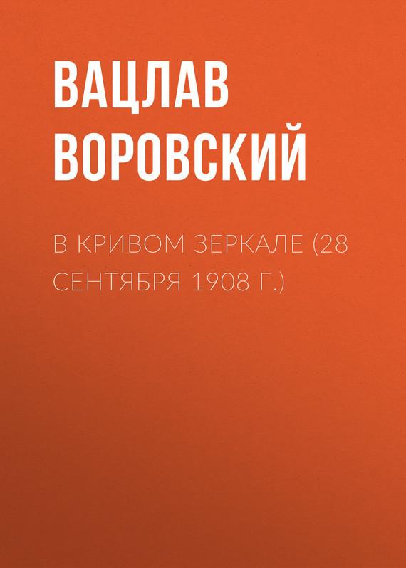 Обложка книги В кривом зеркале (28 сентября 1908 г.), автор Воровский, Вацлав