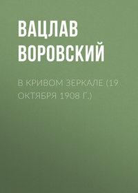 Воровский, Вацлав  - В кривом зеркале (19 октября 1908 г.)