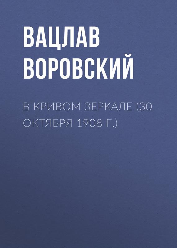 Вацлав Воровский В кривом зеркале (30 октября 1908 г.) сотовые стационарные телефоны мк303 gsm в кривом роге