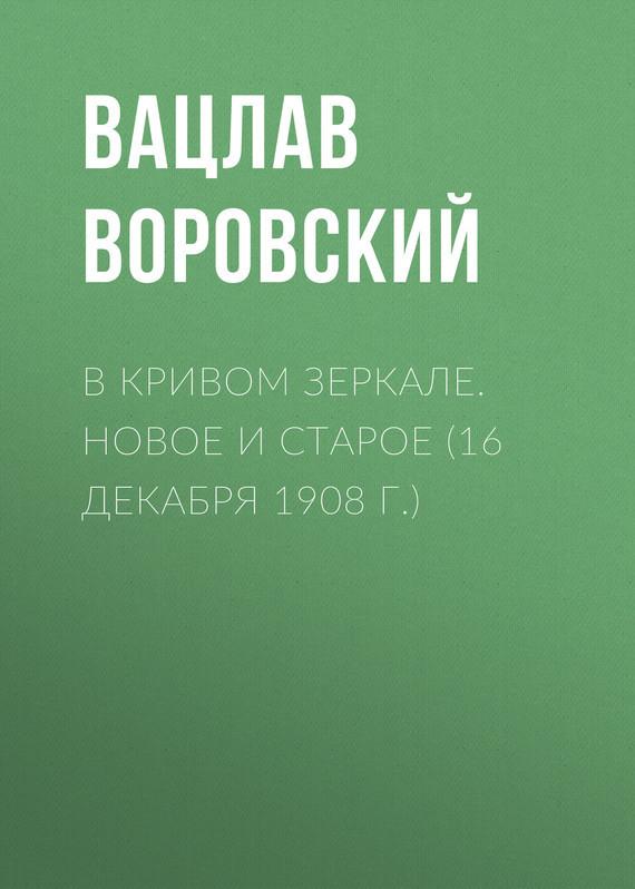 Обложка книги В кривом зеркале. Новое и старое (16 декабря 1908 г.), автор Воровский, Вацлав