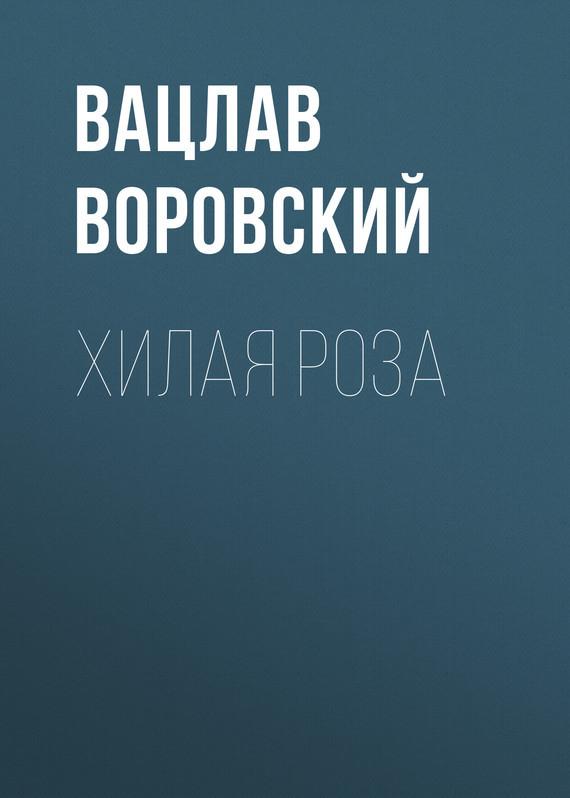 Обложка книги Хилая роза, автор Воровский, Вацлав