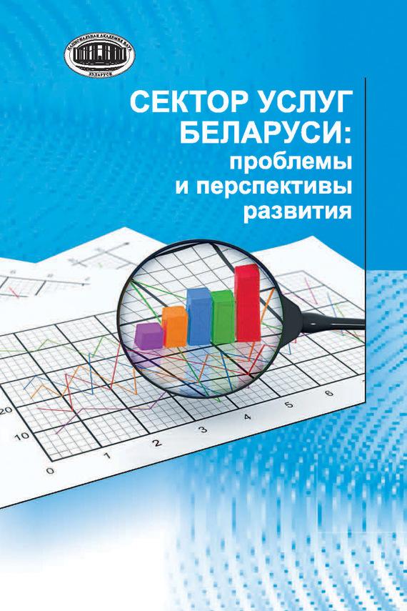А. Е. Дайнеко Сектор услуг Беларуси: проблемы и перспективы развития
