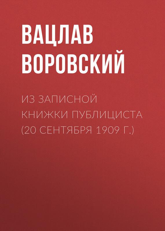 Обложка книги Из записной книжки публициста (20 сентября 1909 г.), автор Воровский, Вацлав