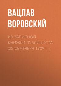 Вацлав Воровский - Из записной книжки публициста (22 сентября 1909 г.)