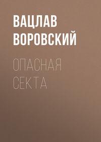 Вацлав Воровский - Опасная секта