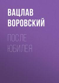 Воровский, Вацлав  - После юбилея