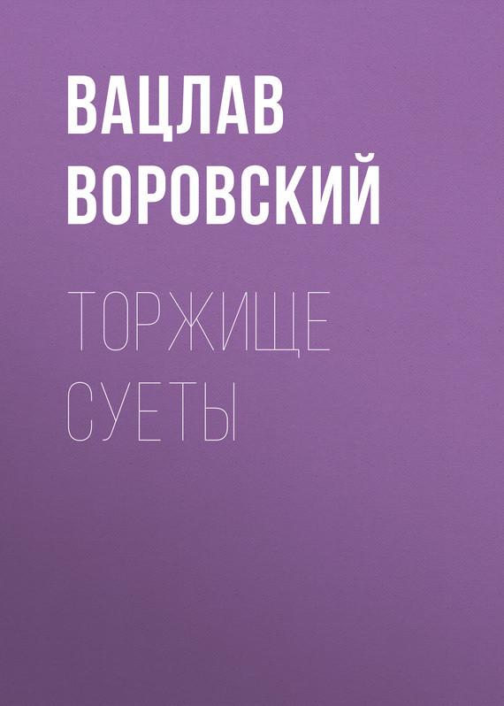 Обложка книги Торжище суеты, автор Воровский, Вацлав