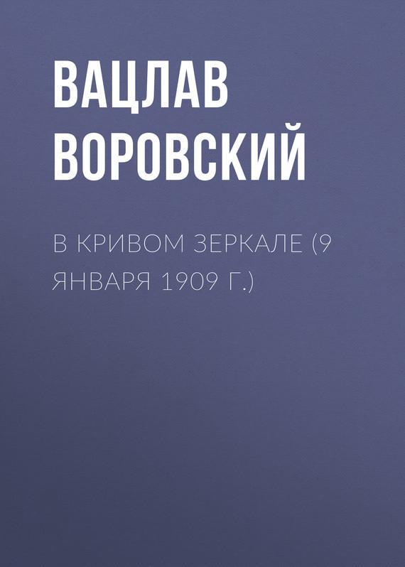 Обложка книги В кривом зеркале (9 января 1909 г.), автор Воровский, Вацлав