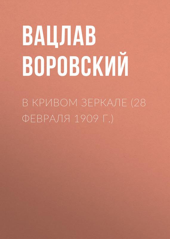 Обложка книги В кривом зеркале (28 февраля 1909 г.), автор Воровский, Вацлав