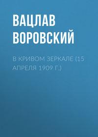 Воровский, Вацлав  - В кривом зеркале (15 апреля 1909 г.)