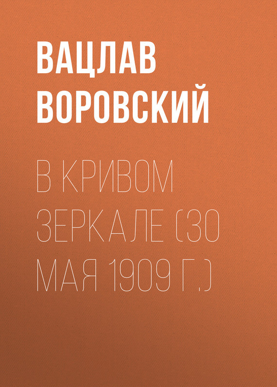 Обложка книги В кривом зеркале (30 мая 1909 г.), автор Воровский, Вацлав