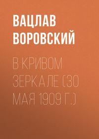 Воровский, Вацлав  - В кривом зеркале (30 мая 1909 г.)